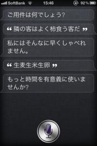 Siri05